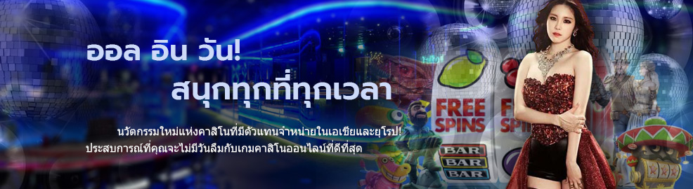 SLIDEcasinothai1b.jpg